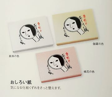 Yojiya Oil Blotting Paper 香粉面油紙 (60片)
