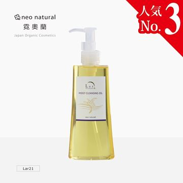 LAR Neo Natural Moist make up remover Clearing Oil 鯊烯深層清潔卸妝油 (170ml)
